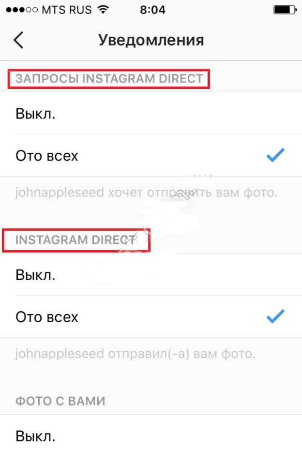 Как закрыть директ в инстаграме: запретить писать — отправлять сообщения, ограничить личку, можно ли заблокировать пользователя, всех
