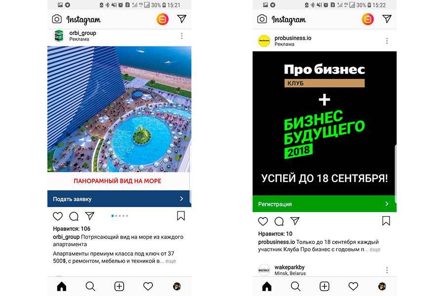 Анализ эффективности рекламы вfacebook иinstagram: что игде смотреть