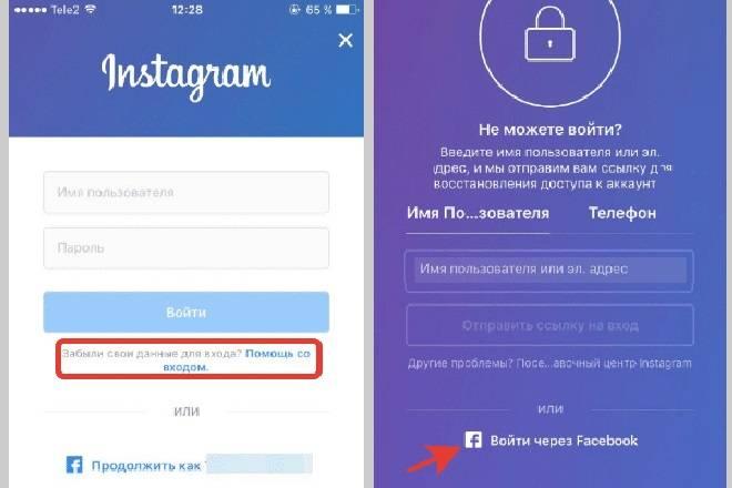 Как открыть аккаунт в инстаграме с телефона - инструкция тарифкин.ру как открыть аккаунт в инстаграме с телефона - инструкция