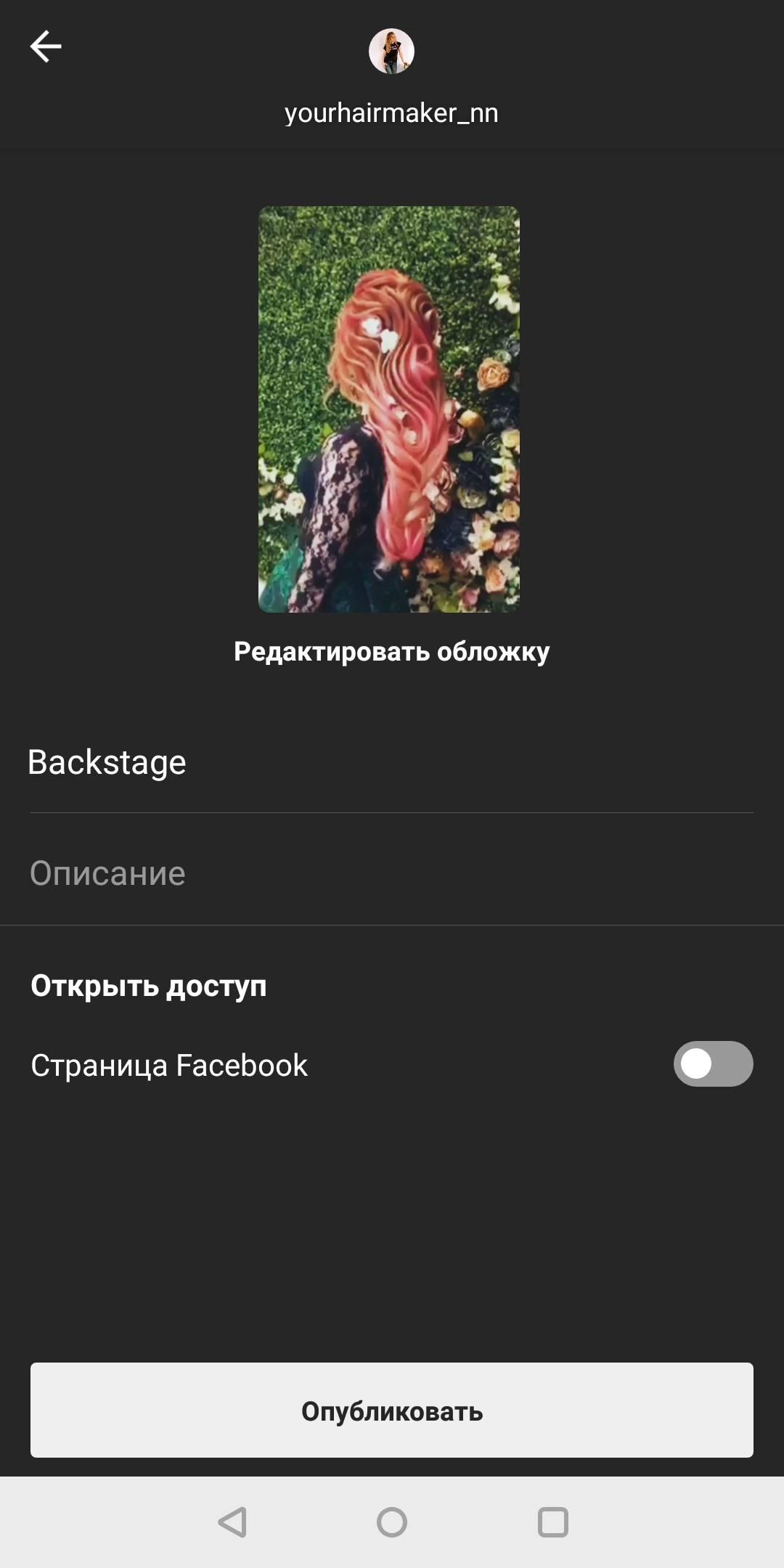Igtv в инстаграм, преимущества формата, требования к видео