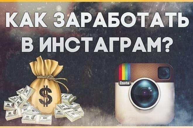 Как заработать деньги в инстаграмме выкладывая фотографии и видео