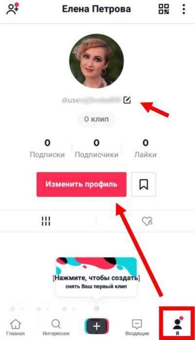 Как найти пользователя в тик ток по id, фото, номеру, имени