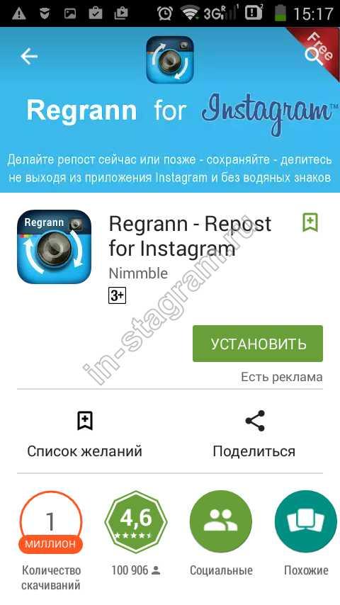 Лайфхак для соцсетей: как сделать репост в instagram?