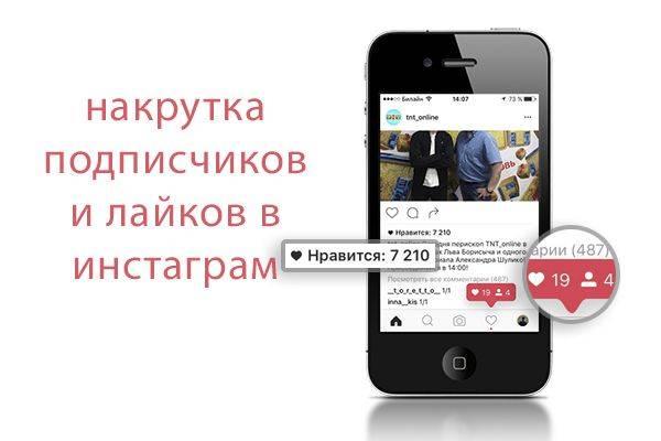 Подборка сервисов для накрутки лайков в инстаграме без регистрации