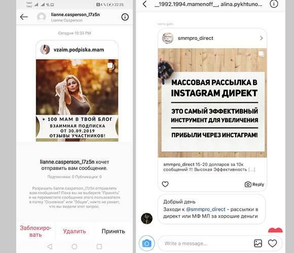 Рассылка в директ instagram - работает или нет в 2018 году?