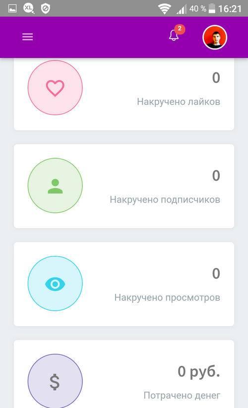 Как накрутить подписчиков в инстаграме: топ-13 сервисов в 2020