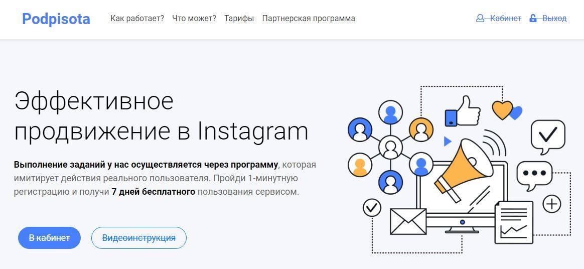 Способы раскрутки аккаунта в instagram