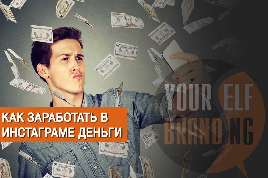 Заработок на заданиях в инстаграм: 13 видов + 10 способов | misterrich.ru