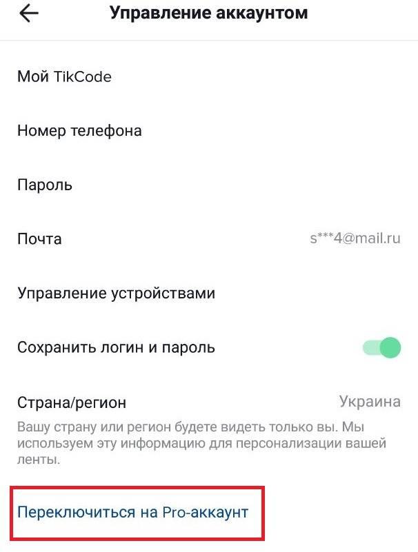 Как удалить аккаунт в тик ток с телефона или компьютера