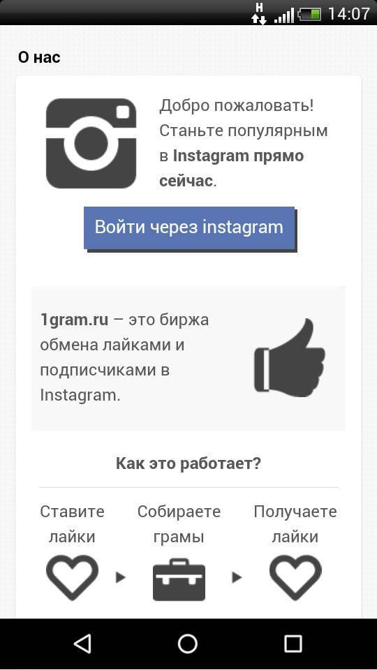 Инструкция, как собрать много лайков в инстаграме?