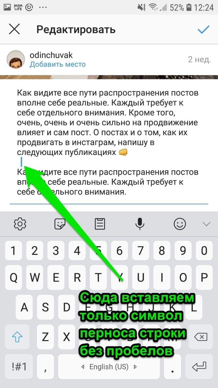 Faq по работе с текстом в инстаграм - пробелы, абзацы, списки