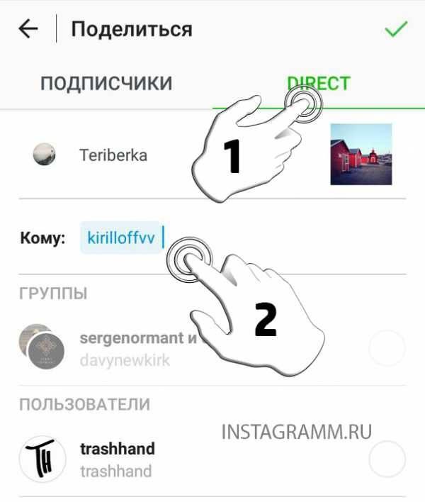 Что такое инстаграм директ (instagram direct), где он и как им пользоваться.