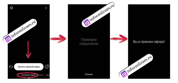 Как сделать прямой эфир в instagram: подробная инструкция