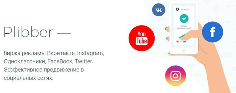 Как заработать на рекламе в инстаграм: 8 бирж для поиска рекламодетелей | misterrich.ru