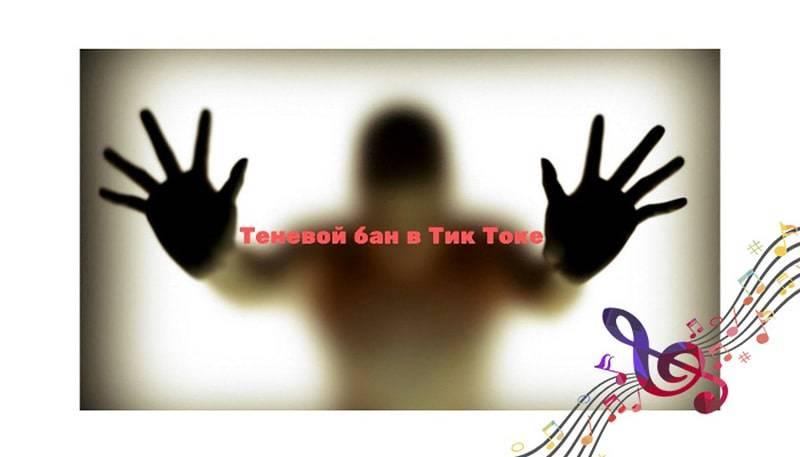 Теневой бан в тик ток: что это и как выйти из него