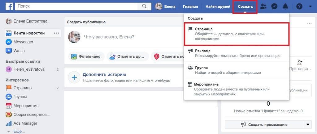 как запустить рекламу в instagram через facebook: подробное руководство для начинающих - protraffic