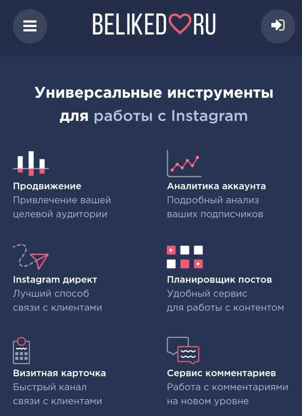 Бесплатные и платные методы раскрутки инстаграм аккаунта: прокачка профиля
