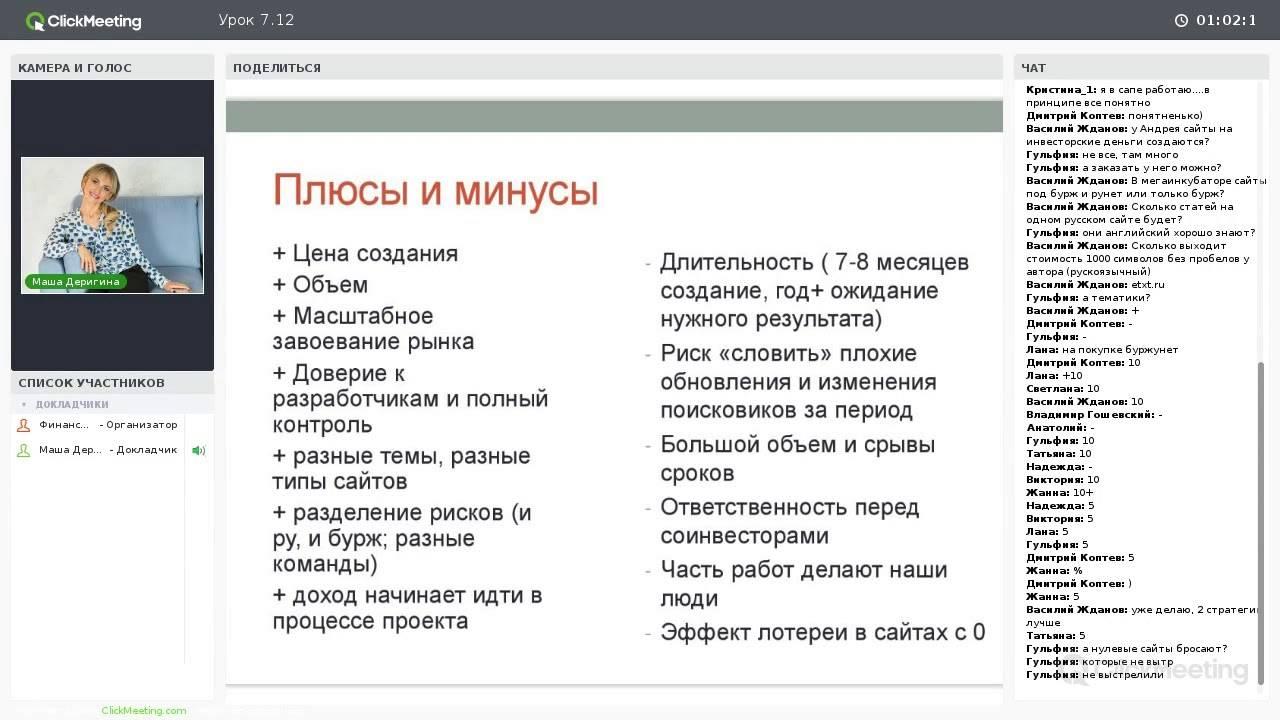 Смысл и особенности накрутки лайков в вконтакте