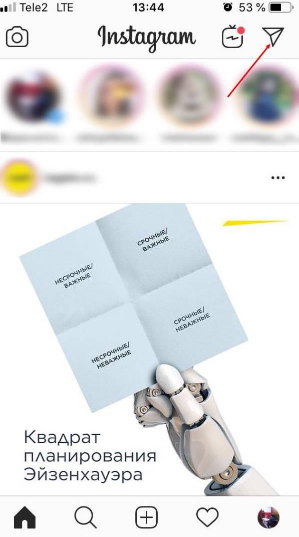 Пошаговая инструкция, как удалить сообщение в инстаграме
