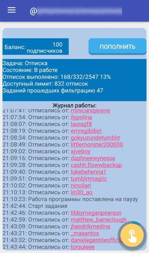 Секреты отписки от ненужных подписок в инстаграм