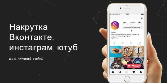 Бесплатная накрутка подписчиков в инстаграм: топ 7 сервисов
