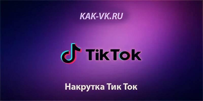 Tokker | раскрутка и продвижение в тт | накрутка для тт 3 дня бесплатно