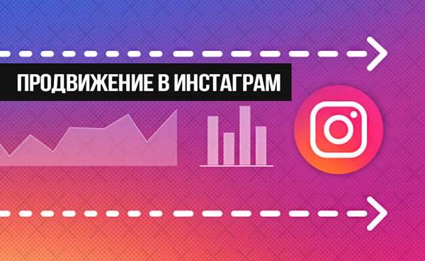 Как продвигать аккаунт в instagram с минимальными вложениями?