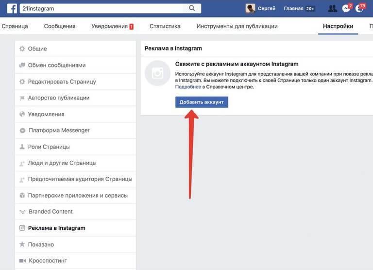 Как настроить рекламу в инстаграм через facebook ads manager в 2019 году