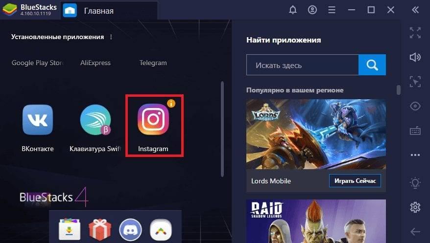 Как добавить фото в инстаграм с компьютера загрузить фото с пк
