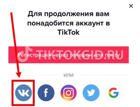 Как подписаться в тик токе через профиль пользователя или видео