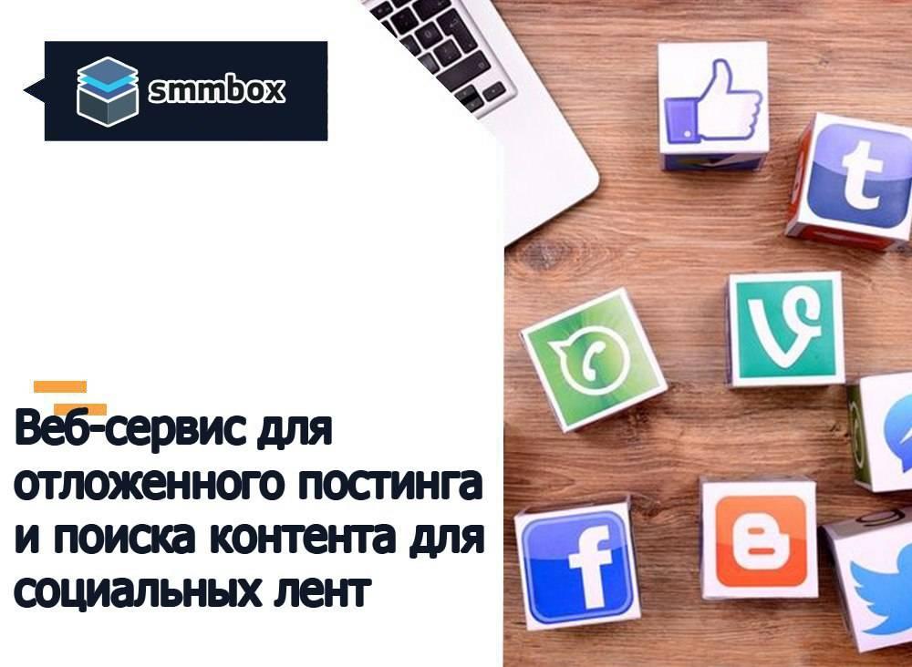 Smmbox: как пользоваться сервисом для поиска вирусного контента в сообщества и его скрытые возможности + отзывы