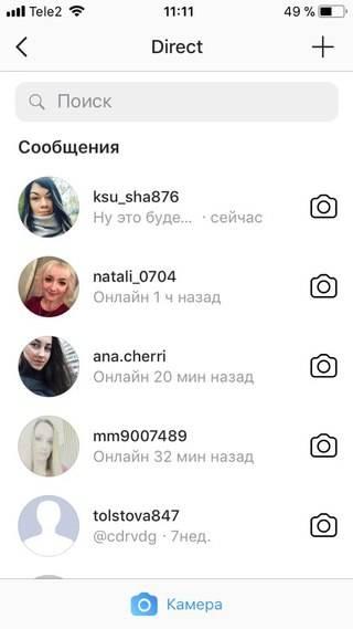 Инстаграм директ – как использовать, фишки, рассылки, советы