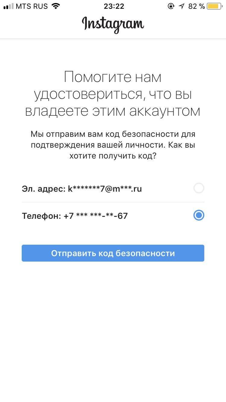 В приложении instagram произошла ошибка: что это значит и решение проблемы