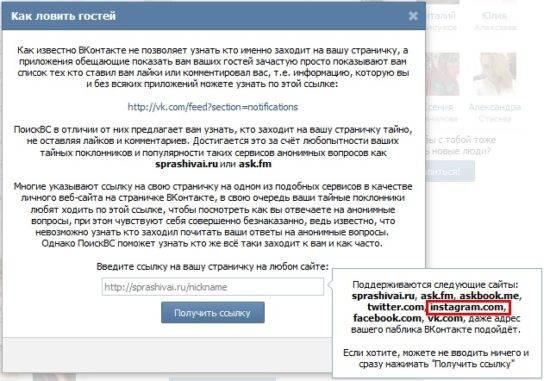 Видно ли в инстаграмме кто заходил на страницу: как посмотреть кто заходил к тебе в аккаунт, как узнать гостей