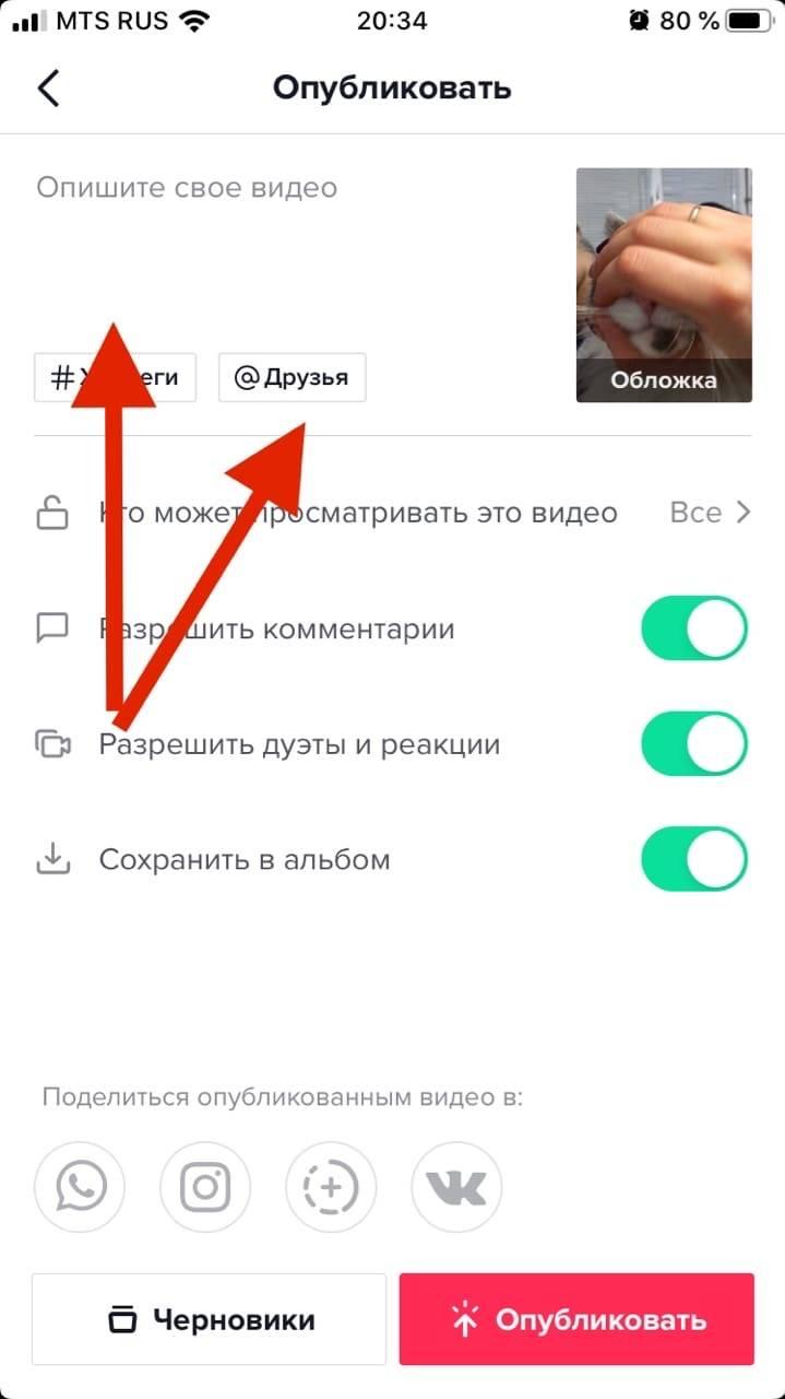 Как выложить видео в тик ток: обрезка, наложение фильтров