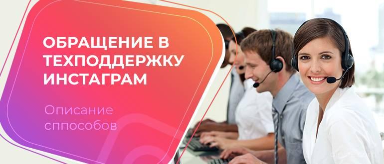 Как позвонить в инстаграм: служба поддержки, номер телефона