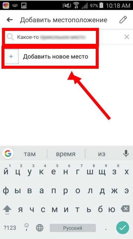 Как добавить место в инстаграме, если его нет в списке - покажем