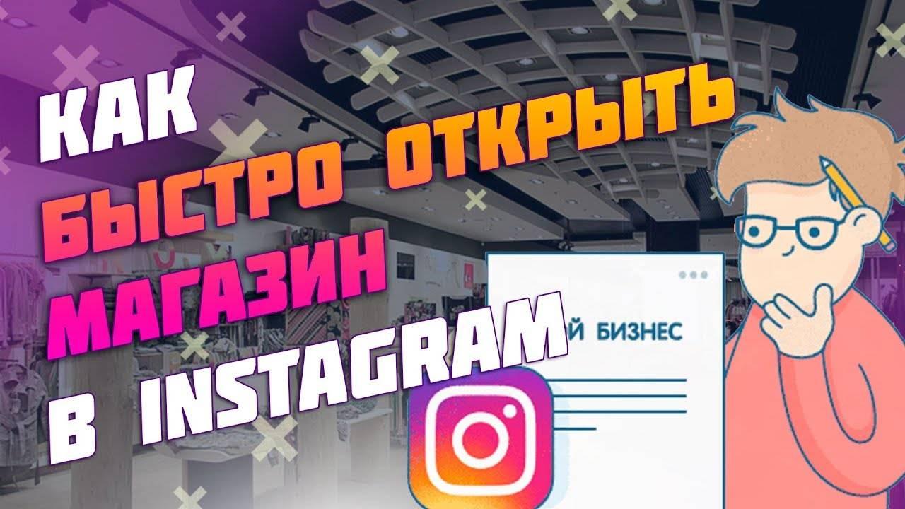 Руководство: как открыть интернет-магазин в instagram с нуля