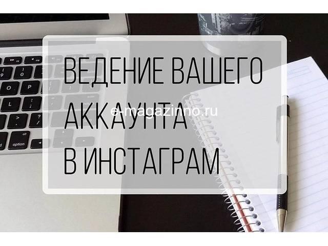 Инстаграм для бьюти-бизнеса: создание и ведение аккаунта