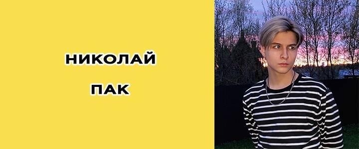 Анслей минор (тик ток). биография. личная жизнь