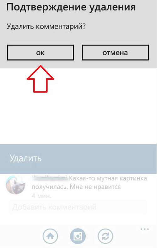 Как удалить лайк в инстаграме с телефона: программа для удаления лайков