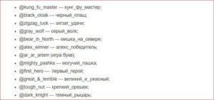 Крутые никнеймы для девушек на английском и русском языке