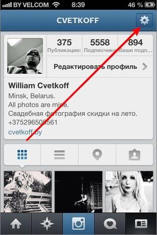 Как убрать лайки с фото в инстаграм: пошаговая инструкция — ruinsta.ru