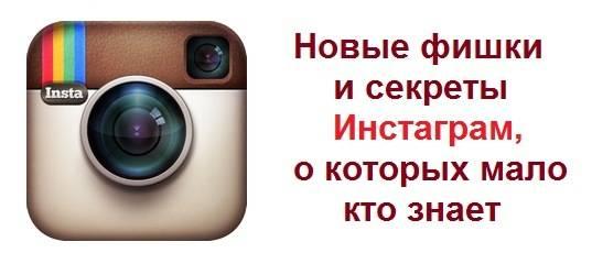 """30 лайфхаков для старта бизнеса в """"инстаграме"""""""