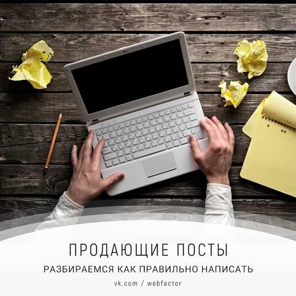 Как написать продающий пост в инстаграм – инструкция+примеры – блог instaplus.me