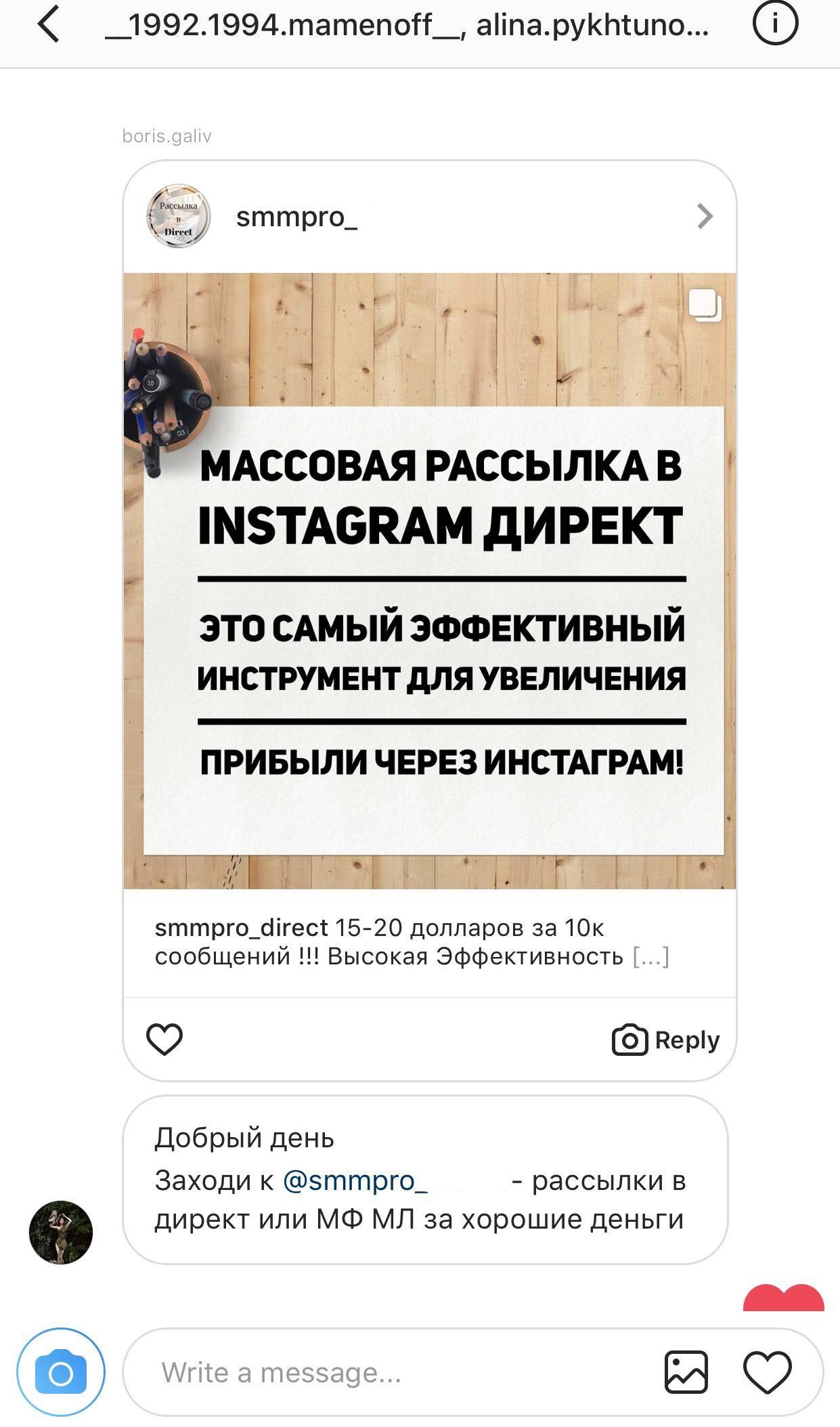 Рассылка в директ instagram: как сделать рассылку в direct бесплатно