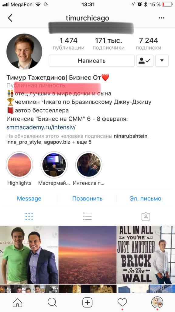 Как сделать так, чтобы посты в профиле инстаграма смотрелись красиво