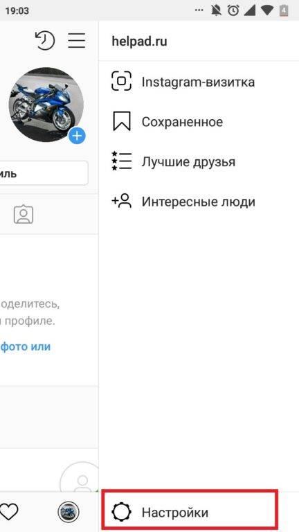 Как закрыть профиль в инстаграмe: подробная инструкция