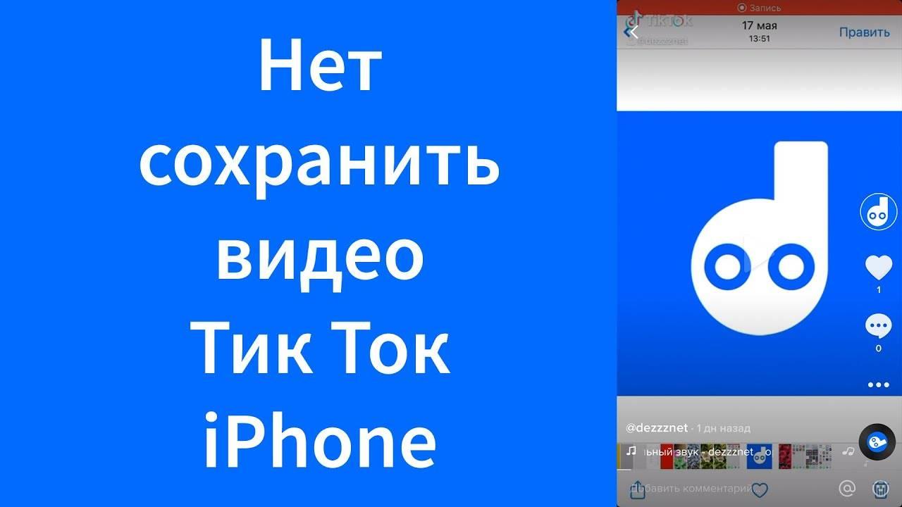 Как скачать видео с тик тока в галерею телефона: андроид или айфон, по ссылке и без водяного знака | tktk-wiki