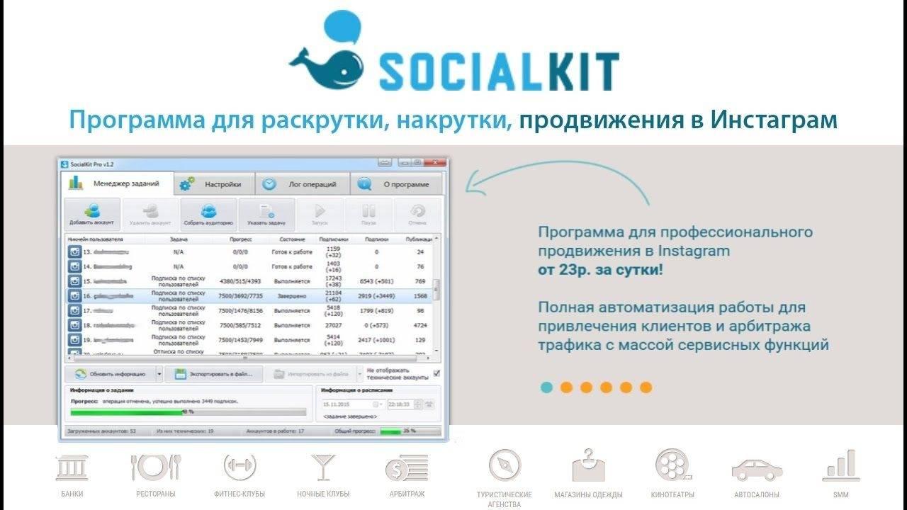 Socialkit – комплексный инструмент для продвижения бизнеса в instagram